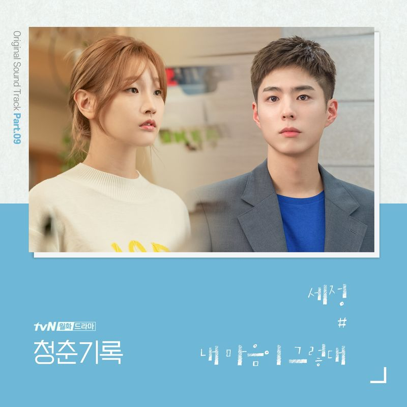 Download lagu SEJEONG - What My Heart Says Mp3